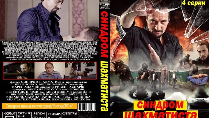 Синдром Шахматиста (1-4 серии из 4) HD 2014