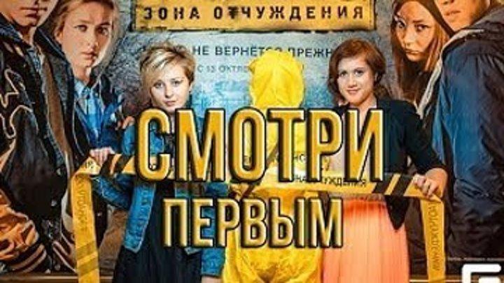 Чернобыль 2 сезон 4 серия 2017 год
