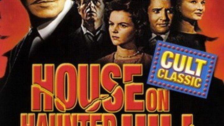 Дом ночных призраков / House on Haunted Hill (1959)