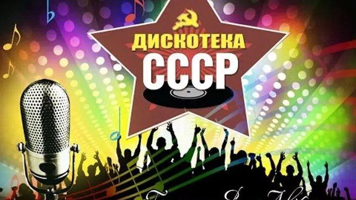 Дискотека СССР! Праздничный концерт! С НАСТУПАЮЩИМ