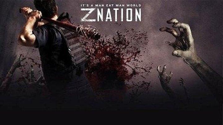 Нация Z 2 сезон