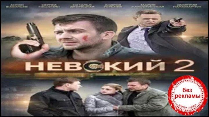 Невский 2: Проверка на прочность, 2017 год / Серии 19-22 из 32 (драма, криминал)