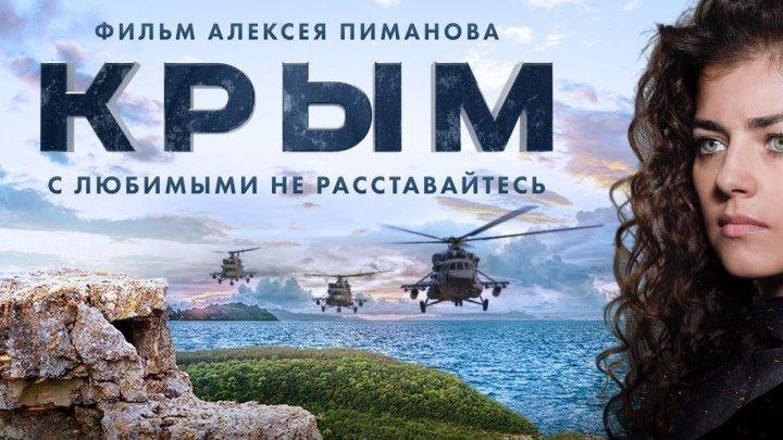 Крым (2017) Боевик, Драма, Русский фильм