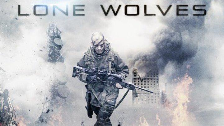 Одинокие волки. 2016. фантастика, боевик