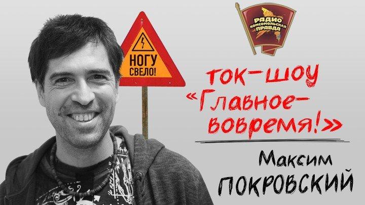 """Макс Покровский и """"Материки моей планеты"""""""