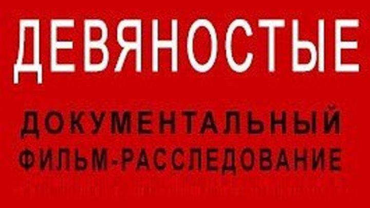 Девяностые - Кремлёвские жёны! (Эфир от 08.11.2017г.)