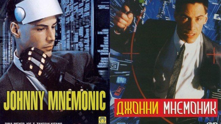 16+.J.o.h.n.n.y M.n.e.m.o.n.i.c 1995 фантастика, боевик, триллер, криминал