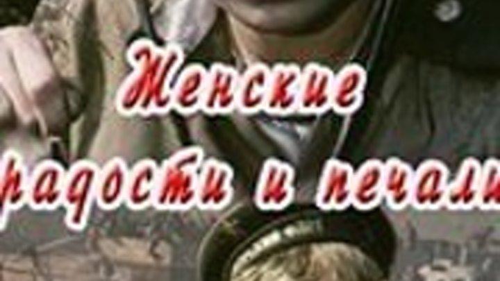 Женские радости и печали (1982) Страна: СССР