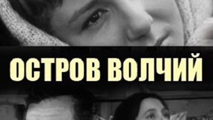Остров волчий (1969) Страна: СССР