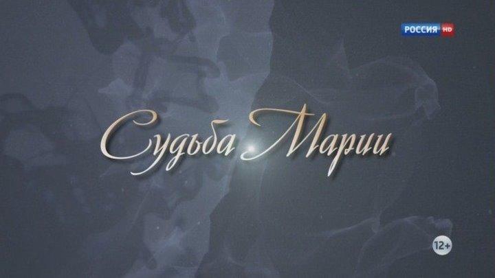 Судьба Марии 2013 Мелодрама