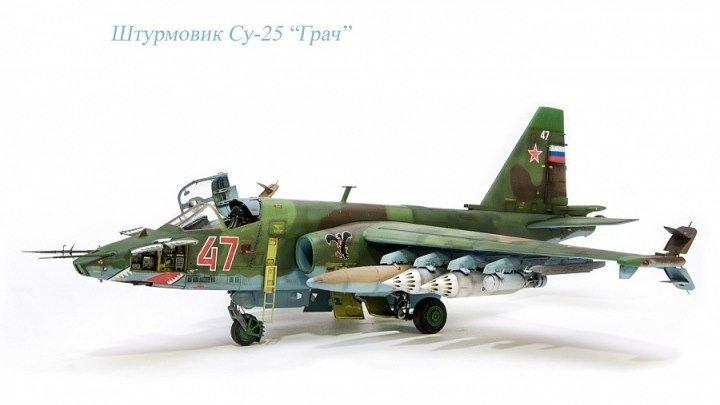 "Легендарный Су-25 ""Грач"""