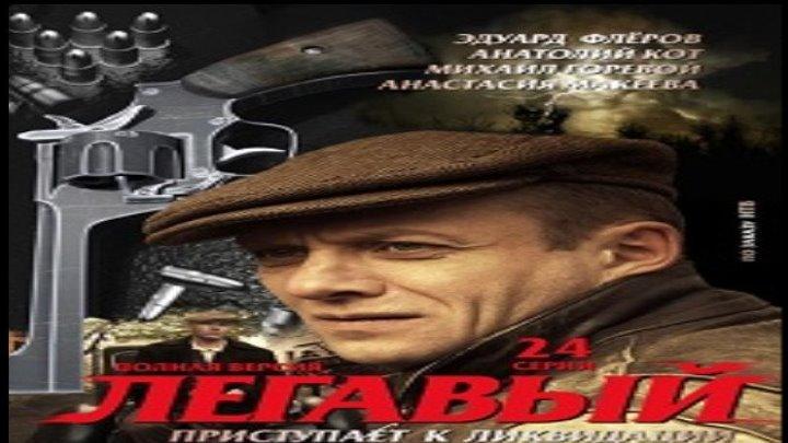 Легавый / Серии 5-8 из 24 (детектив)