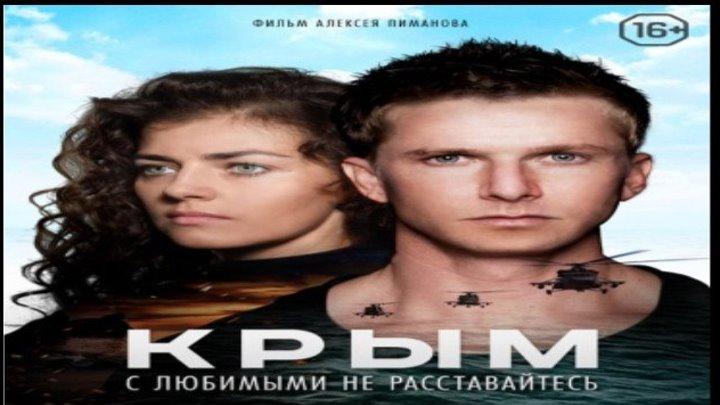Крым, 2017 год (драма, боевик)