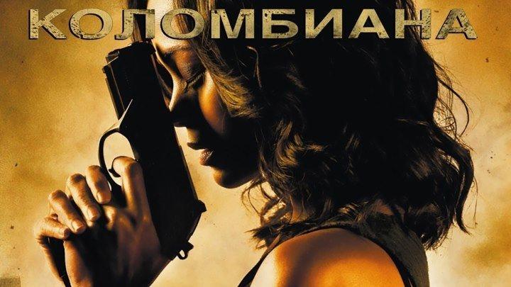 Коломбиана (2011) HD 720p