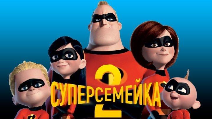 Суперсемейка 2 - Второй трейлер
