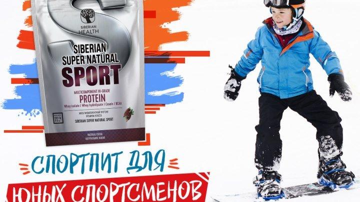Спортивное питание для подростков в возрасте 12-16 лет