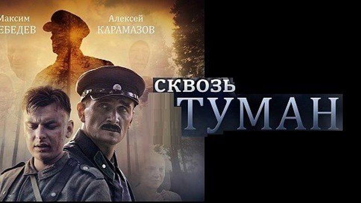 СКВОЗЬ ТУМАН (Военный-Драма Россия-2015г.) Х.Ф.