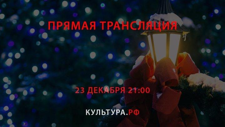VIII Международный фестиваль «Дорога в Рождество» - Кафедральный Собор