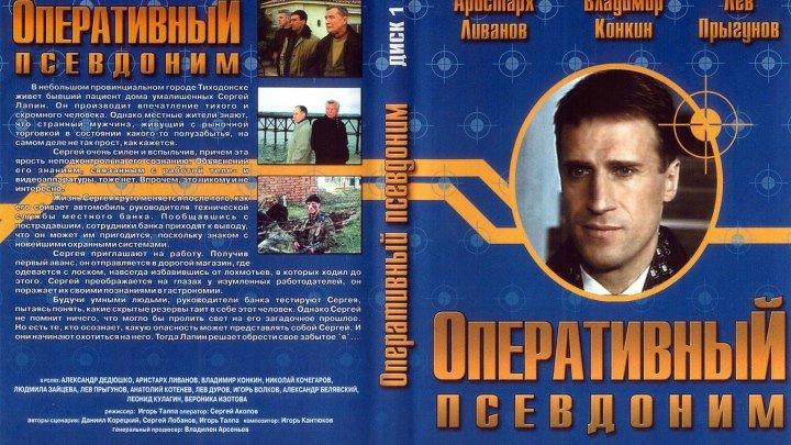 Оперативный псевдоним (1-2 сезоны: 1-20 серии из 20) / 2003-2005