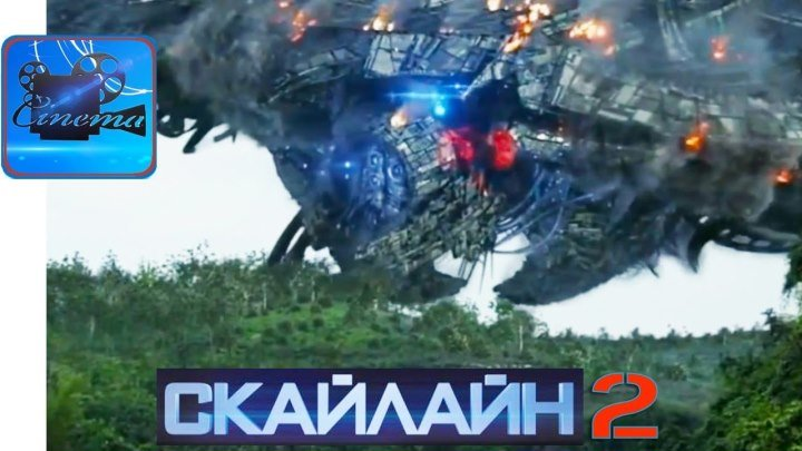Скайлайн 2 HD(ужасы, фантастика, боевик, триллер, приключения)2017