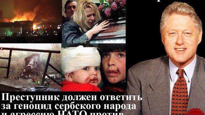 ЗА ЧТО-или Как НАТО бомбило Югославию в 1999г