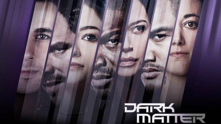 Тёмная материя (2 сезон, серия 10)