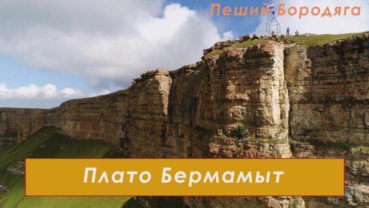Плато Бермамыт
