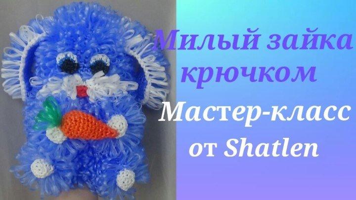 Зайка мочалка игрушка крючком от Shatlen. Подробный и наглядный Мастер-класс для начинающих.