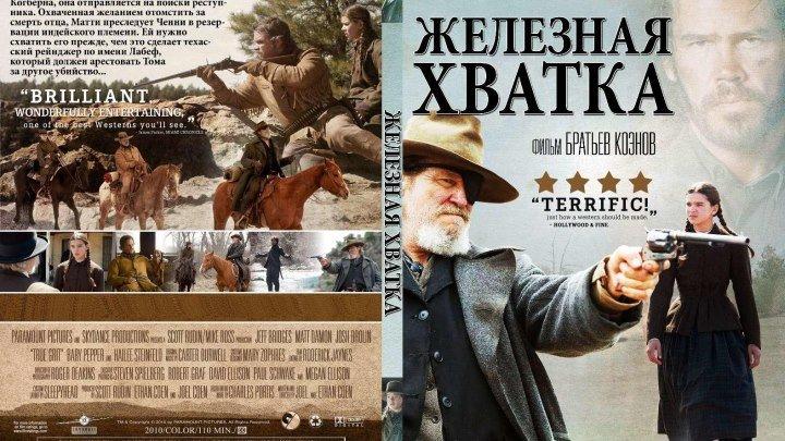 ЖЕЛЕЗНАЯ ХВАТКА. 2010 HD драма,вестерн.