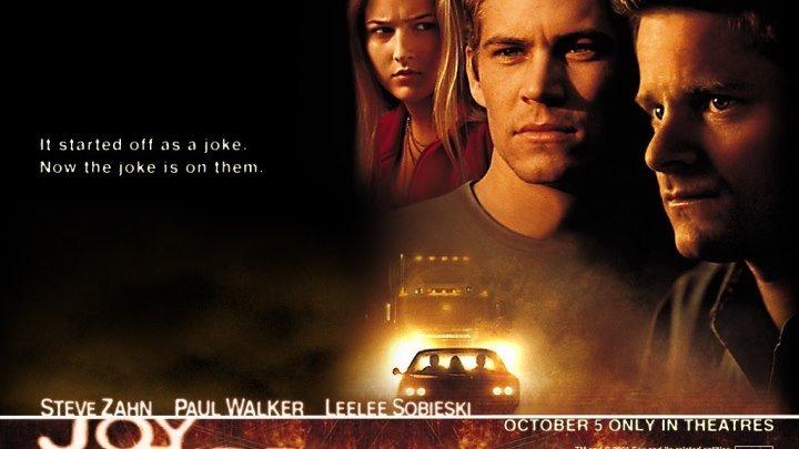 Ничего себе поездочка (2001) Страна: США