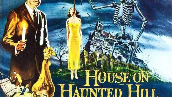 Дом ночных призраков (1959)Ужасы,США.
