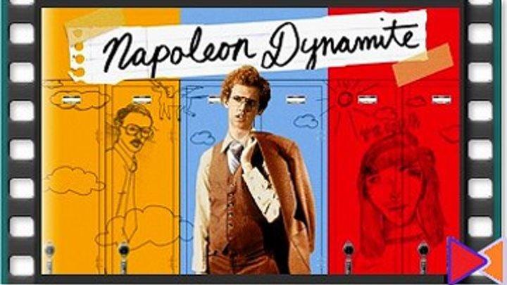 Наполеон Динамит [Napoleon Dynamite] (2004)