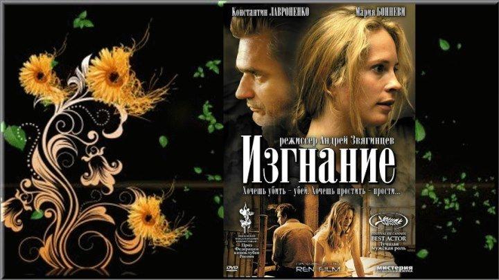 Изгнание (2007)Драма. Россия.