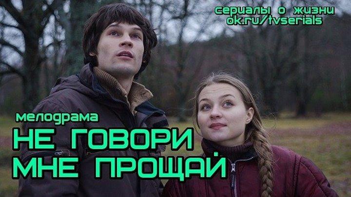 **НЕ ГОВОРИ МНЕ ПРОЩАЙ** - отличная мелодрама ( Россия, 2016)