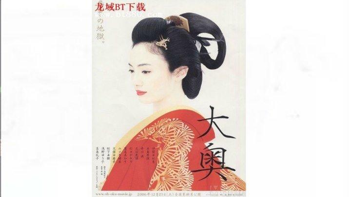 Оку (2006)Исторический..Япония