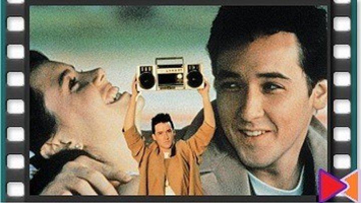 Скажи что-нибудь [Say Anything...] (1989)