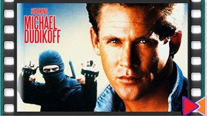 Американский ниндзя 2: Схватка [American Ninja 2: The Confrontation] (1987)