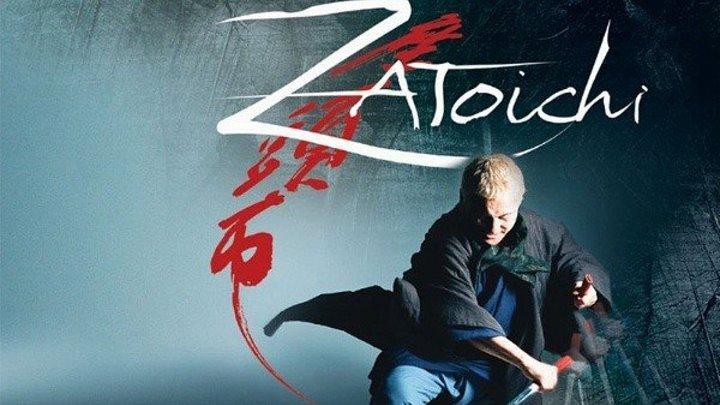 Затойчи (2003) 1080p