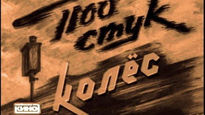 Под стук колес (1958)Семейный, Советский фильм