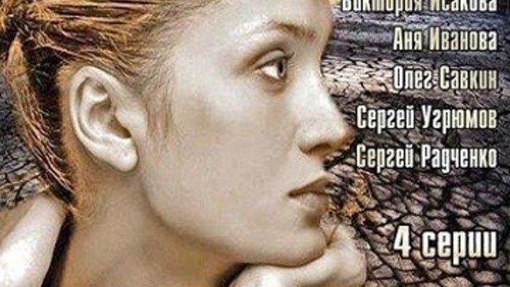 Убить дважды (1-4 серии из 4) (Сергей Чекалов) [2013, криминал, драма, HDTVRip]