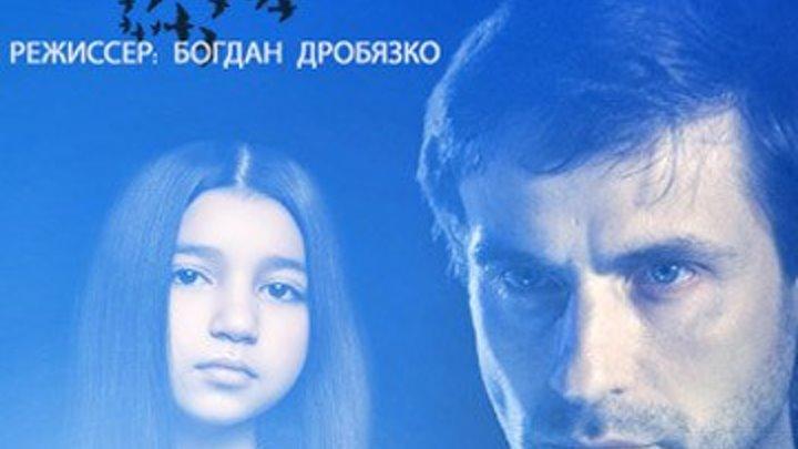 Перелётные птицы (1-4 серии из 4) (Богдан Дробязко) [2014, криминал, драма, WEB-DLRip-AVC]