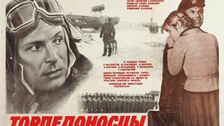 """х/ф """"Торпедоносцы"""" (1983)"""