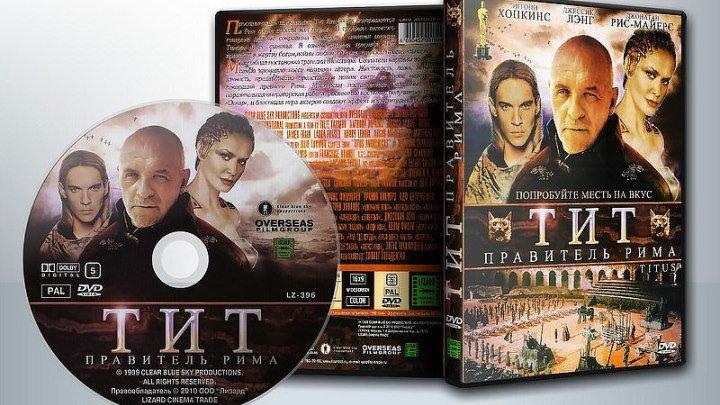 Тит - правитель Рима (1999)Фэнтези, США, Великобритания, Италия.