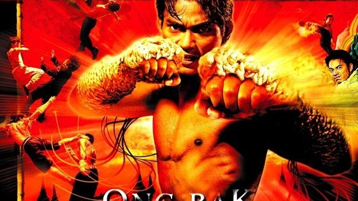 Онг-Бак: Тайский Воин (2003) Страна: Таиланд