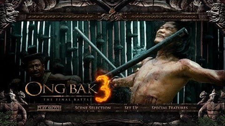 Онг Бак 3 (2010) Страна: Тайланд