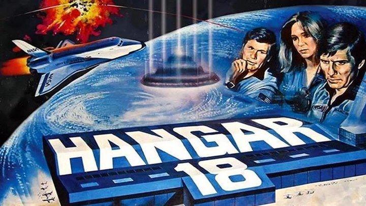 Ангар 18 - (США, фантастика, боевик, Советский дубляж) 1980г