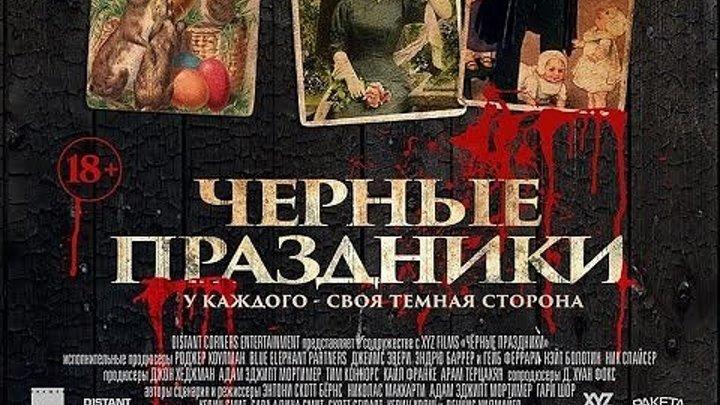 Черные праздники (2016) Ужасы, Комедия.США.