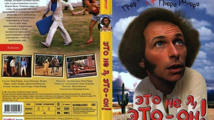 Это не я, это - он! (1980)Комедия.Франция
