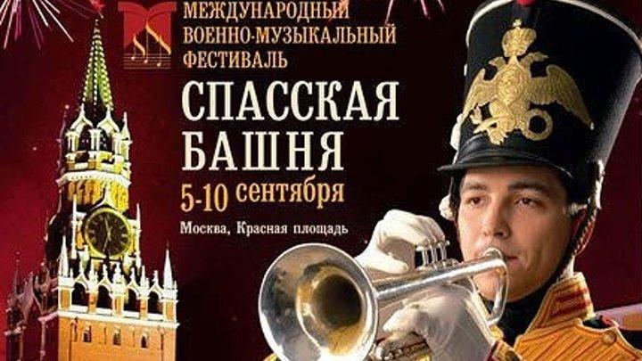 Спасская башня / 5-10.09.2017