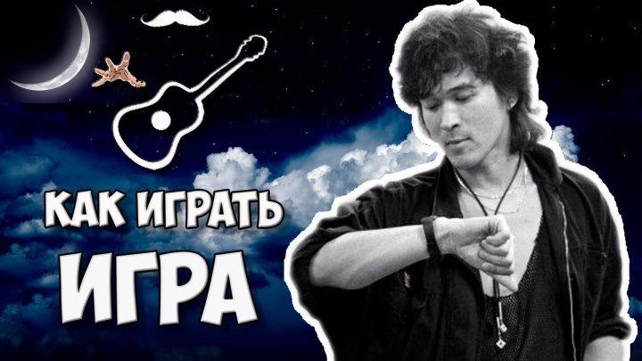 КИНО - ИГРА - ВИКТОР ЦОЙ (аккорды на гитаре) Играй, как Бенедикт! Выпуск №94